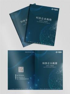 科技企业商务画册