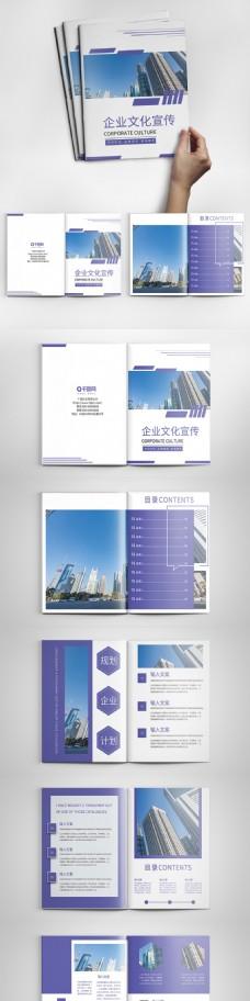 整套蓝色大气企业文化宣传画册