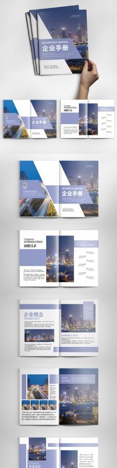 创意简约时尚企业手册整套宣传画册