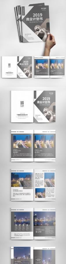 灰色简约时尚企业商业计划书整套宣传画册