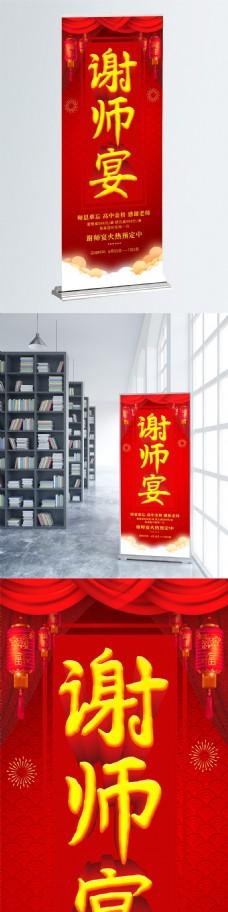 红色喜庆原创字体谢师宴展架易拉宝