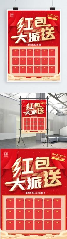 红色喜庆红包大派送促销海报