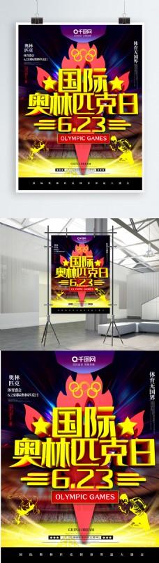 大气C4D国际奥林匹克日宣传海报