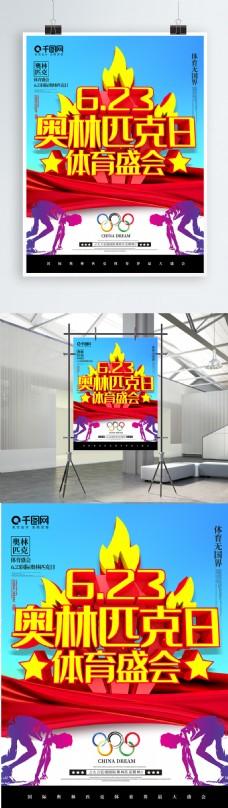 大气C4D国际奥林匹克日体育盛会宣传海报