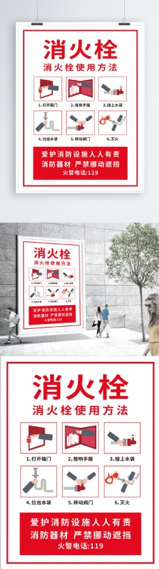 消防消火栓使用方法海报