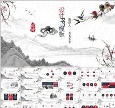 中国风设计PPT模板