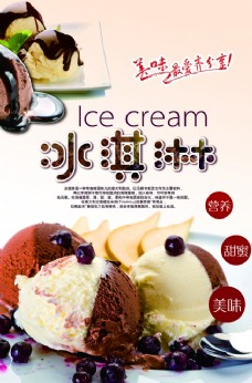 冰淇淋餐饮美食系列海报