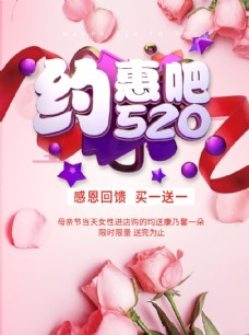520约惠吧粉色海报设计