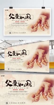 616父亲节展板活动背景布置横幅广告会展
