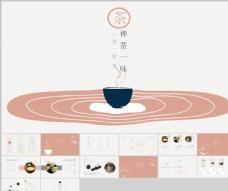 中国茶文化PPT