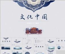 青花瓷中华文化PPT