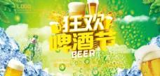 啤酒節海報