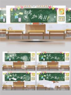 温馨风格教室黑板高考加油AE模版