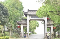 嘉兴南北湖弈仙城大门摄影