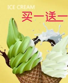 冰淇淋买一送一