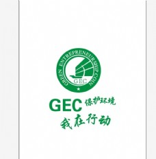 GEC环境保护