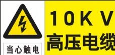 10kv高壓