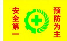 安全第一旗子