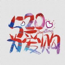 520为爱购