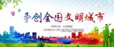 创建全国文明城市宣传海报展板