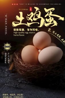 土鸡蛋海报