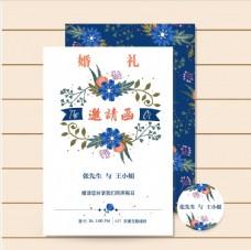 美丽蓝色豪华花卉插画婚礼邀请函