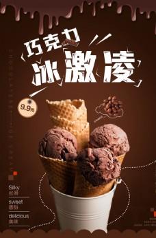 巧克力冰淇淋海报