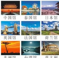 国家、地方特色图