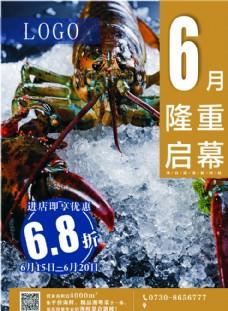 海鮮宣傳單