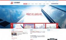 房地產網站模板