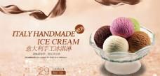 手工冰淇淋海报
