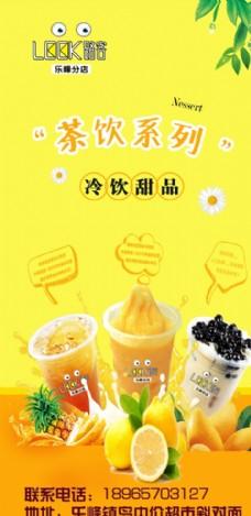 水果茶饮料