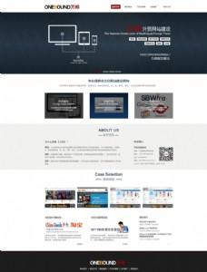 網絡公司網站模板