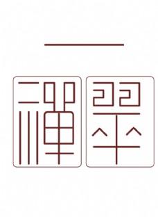 古风字体设计 禅翠