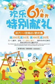 61六一儿童节卡透风创意节日