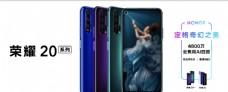 荣耀最新手机20