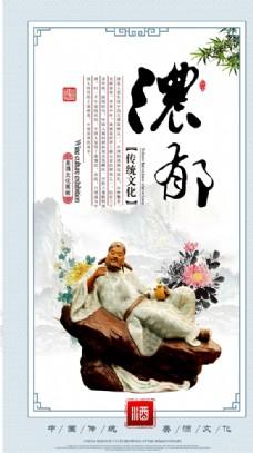 中国风酒文化宣传挂画