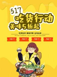 餐饮美食城吃货行动海报