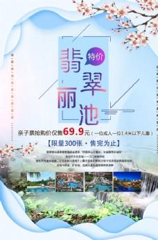 温泉旅游海报设计