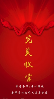 春节 大收官 完美收官 20