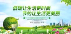 城市低碳生活宣传栏
