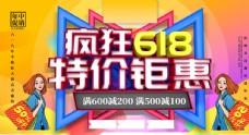 京東 618大促 京東618