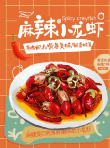 麻辣小龙虾