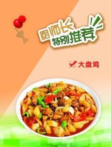 陕北特色美食大盘鸡