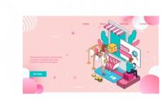 粉色 购物 促销  电商横幅