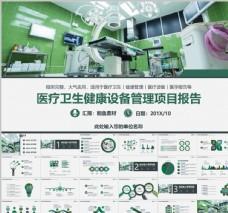 医疗卫生健康设备管理报告PPT