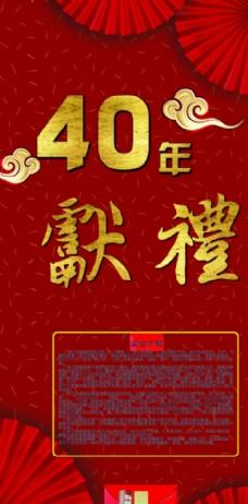 万宝40年庆 红色版本