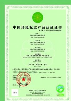 中国环境认证