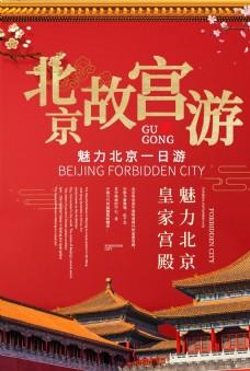 北京故宫游