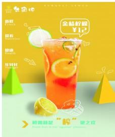 冷饮店 饮料 奶茶店 金桔柠檬